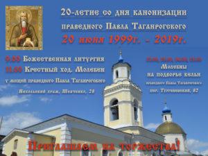 20-летие канонизации